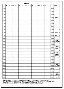 活動記録表sample